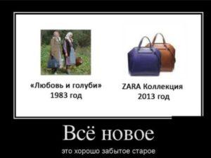 Старое и новое