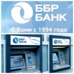 Услуги ББР банка для физических и юридических лиц, рейтинг и надежность финансового учреждения