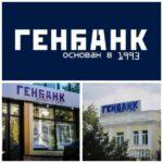 Услуги Генбанка для физических и юридических лиц, рейтинг и надежность финансового учреждения