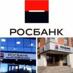 Интернет банк, личный кабинет Росбанка